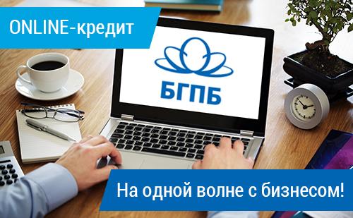 Кредит онлайн белгазпромбанк умение инвестировать