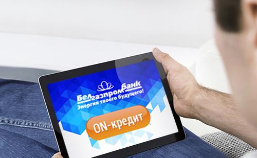 Кредит онлайн белгазпромбанк инвестирую в абхазию