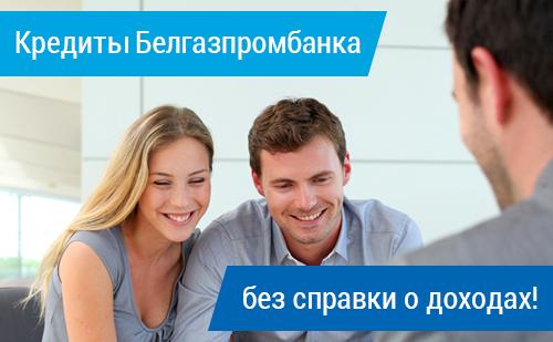 Взять потребительский кредит. Без справок.