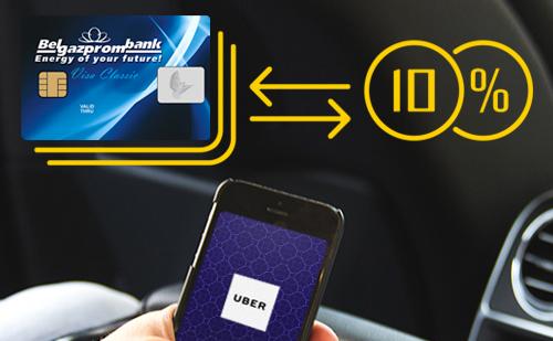 Uber бухгалтерия регистрация ооо с юридическим адресом воронеж