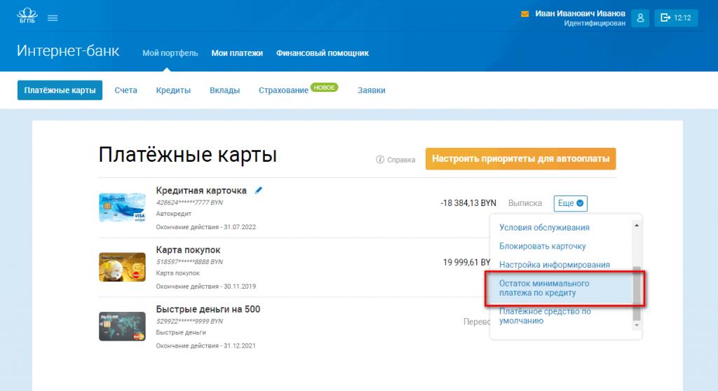 белгазпромбанк узнать остаток по кредиту онлайн