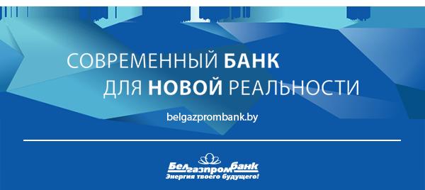 Сучасны банк для новай рэальнасці