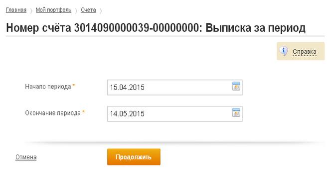 код 70.4 отказы банков